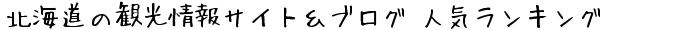 北海道の観光情報サイト&ブログ 人気ランキング